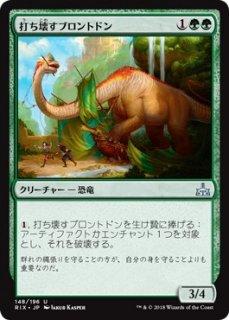 打ち壊すブロントドン/Thrashing Brontodon