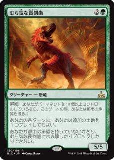 むら気な長剣歯/Wayward Swordtooth