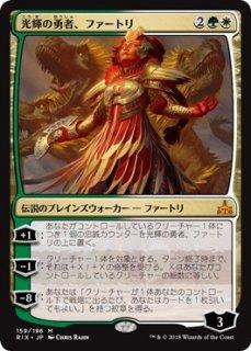 光輝の勇者、ファートリ/Huatli, Radiant Champion