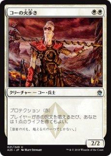 コーの火歩き/Kor Firewalker