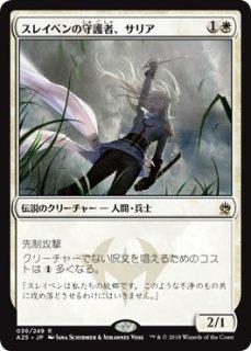 スレイベンの守護者、サリア/Thalia, Guardian of Thraben
