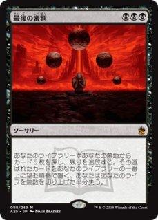 最後の審判/Doomsday