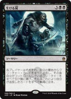 生ける屍/Living Death