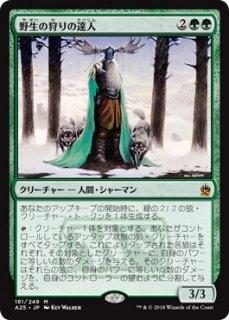 野生の狩りの達人/Master of the Wild Hunt