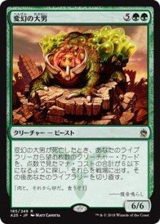 変幻の大男/Protean Hulk