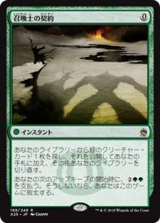召喚士の契約/Summoner's Pact
