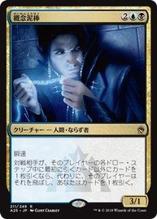 概念泥棒/Notion Thief