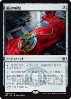 連合の秘宝/Coalition Relic
