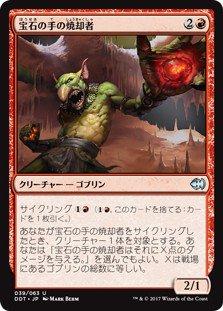 宝石の手の焼却者/Gempalm Incinerator