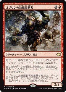 ゴブリンの熟練扇動者/Goblin Rabblemaster