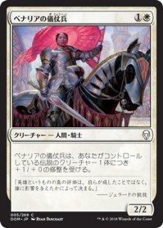 ベナリアの儀仗兵/Benalish Honor Guard
