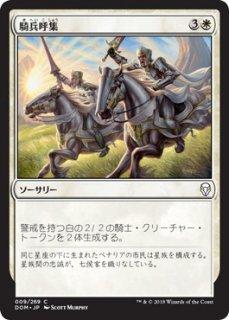 騎兵呼集/Call the Cavalry