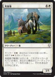 発掘象/Excavation Elephant