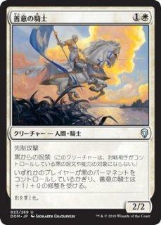 善意の騎士/Knight of Grace