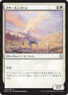 メサ・ユニコーン/Mesa Unicorn