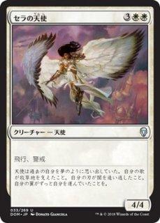 セラの天使/Serra Angel
