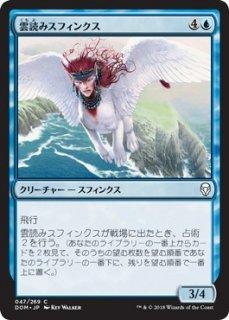 雲読みスフィンクス/Cloudreader Sphinx