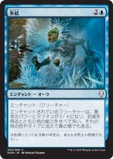 氷結/Deep Freeze