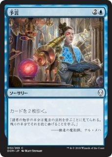予言/Divination