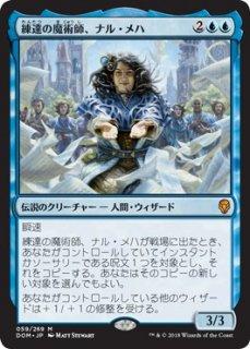 練達の魔術師、ナル・メハ/Naru Meha, Master Wizard