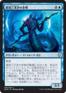 真珠三叉矛の歩哨/Sentinel of the Pearl Trident