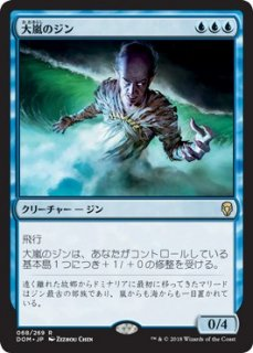 大嵐のジン/Tempest Djinn