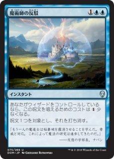 魔術師の反駁/Wizard's Retort