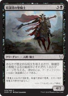 陰謀団の聖騎士/Cabal Paladin