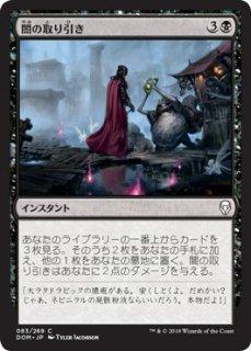 闇の取り引き/Dark Bargain