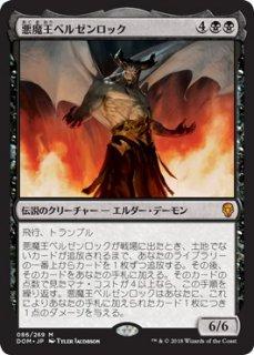 悪魔王ベルゼンロック/Demonlord Belzenlok