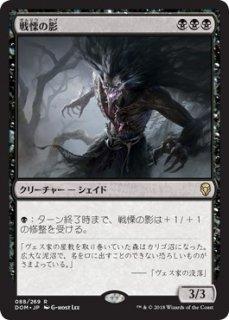 戦慄の影/Dread Shade
