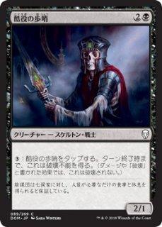 酷役の歩哨/Drudge Sentinel
