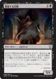 遷延する幻影/Lingering Phantom