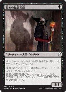 要塞の聴罪司祭/Stronghold Confessor