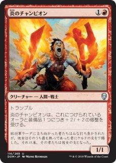 炎のチャンピオン/Champion of the Flame