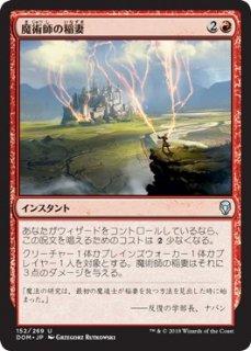 魔術師の稲妻/Wizard's Lightning