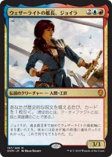 ウェザーライトの艦長、ジョイラ/Jhoira, Weatherlight Captain