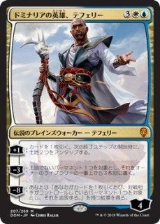 ドミナリアの英雄、テフェリー/Teferi, Hero of Dominaria