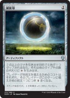 減衰球/Damping Sphere