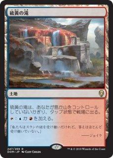硫黄の滝/Sulfur Falls