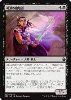 魂刃の破壊者/Soulblade Corrupter