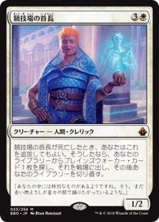競技場の首長/Arena Rector