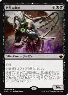 絶望の魔神/Archfiend of Despair