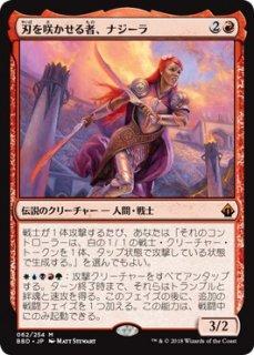刃を咲かせる者、ナジーラ/Najeela, the Blade-Blossom
