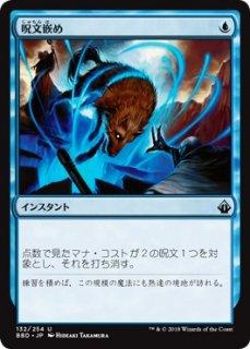 呪文嵌め/Spell Snare