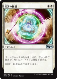 天界の神盾/Aegis of the Heavens
