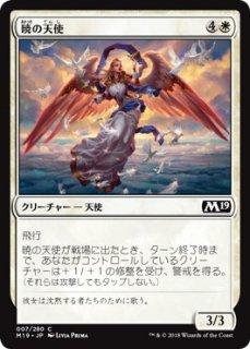 暁の天使/Angel of the Dawn
