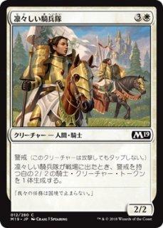 凛々しい騎兵隊/Gallant Cavalry