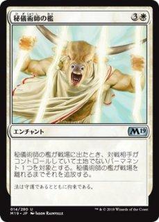 秘儀術師の檻/Hieromancer's Cage