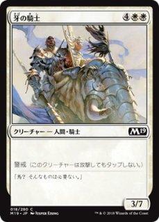 牙の騎士/Knight of the Tusk